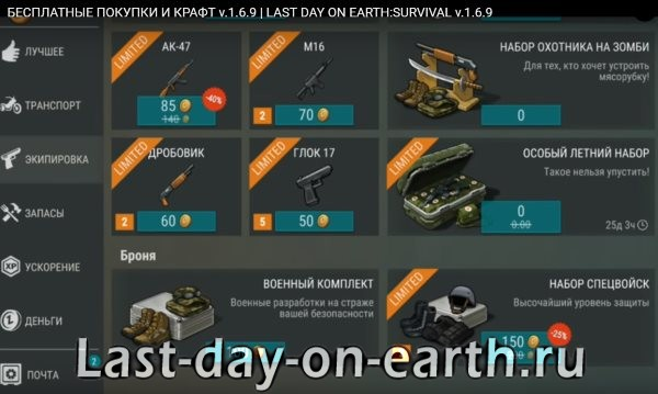 Бесплатные покупки в Last Day on Earth
