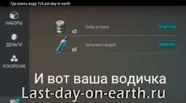 Вода в Last Day on Earth