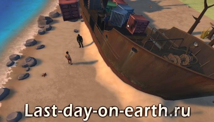 Корабль в Last Day on Earth