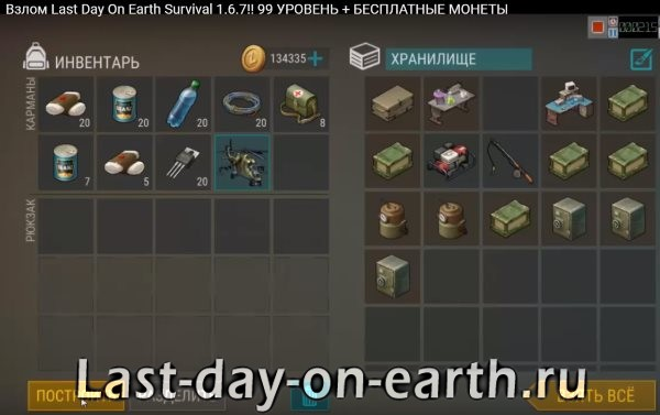 99 уровень в Last Day on Earth