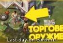 Торговец в игре Last Day on Earth